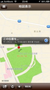 位置情報の共有